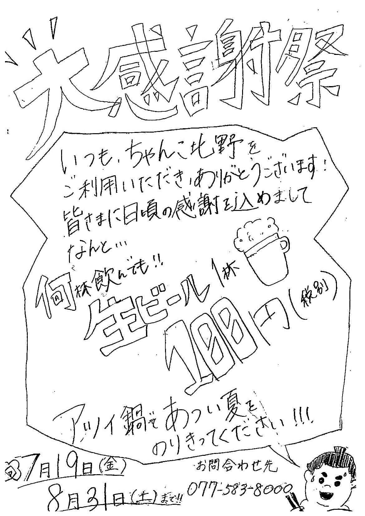 生ビール100円 大感謝祭開催中!